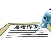 权威发布2017年高考语文作文题目及专家评析