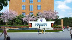 上海常青藤学校最后一次校园开放日邀请函