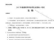 2017年高考生物真题及参考答案(海南卷)