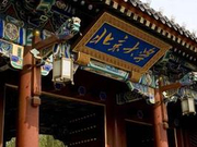北京大学2017年在各省市录取分数线