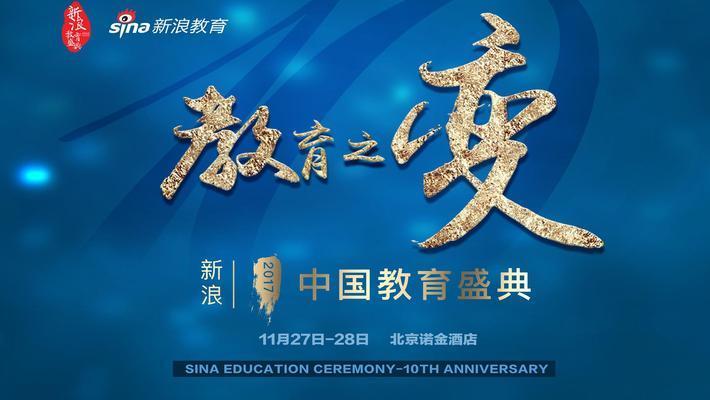 2017新浪教育盛典盛大启动