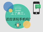高考情报局:上了高三还应该玩手机吗?