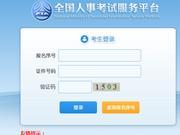 2018国考云南考区考生网上报名确认须知