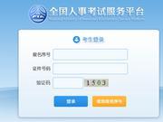 2018国考各省市网上确认及下载准考证网址