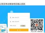 2018国考青海考区考生网上报名确认须知