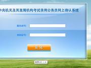 2018国考西藏考区考生网上报名确认须知