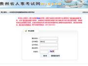2018国考贵州考区考生网上报名确认须知