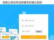 2018国考新疆考区考生网上报名确认须知