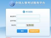 2018国考宁夏考区考生网上报名确认须知