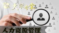 解密专业23期:人力资源管理 学习做伯乐的专业