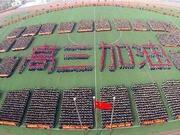 重慶:2019年高考報名人數26.4萬 比去年增1.4萬