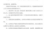规范幼儿园收费 南京多区展开全面清查