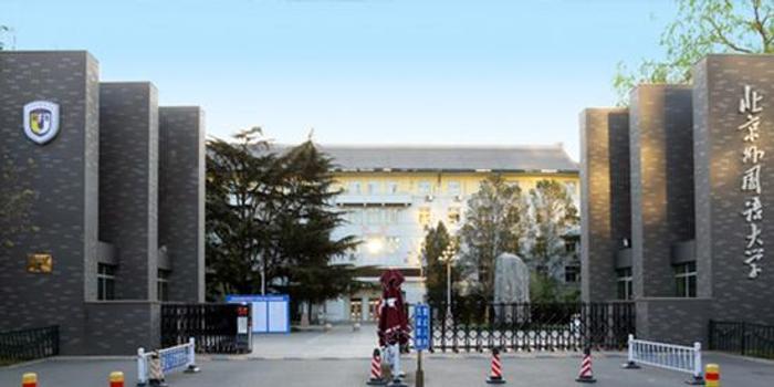 北京外国语大学北美国际高中课程2018招生简章