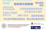 香港中文大学和牛津大学一起推出免费网上课程