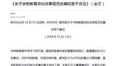 《中共中央 国务院关于学前教育深化改革规范发展的若干意见》