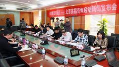 2019北京高招咨询直播3月1日开启