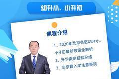 專家解讀:2020年北京中小學義務教育入學新政