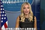白宮回應哈佛起訴美政府:參與線上課程為何需要簽證