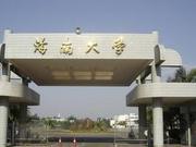 2018海南省大学创新能力排行榜:海南大学第一