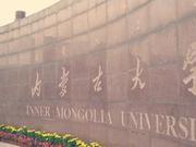 内蒙古高校2018年新增备案本科专业名单
