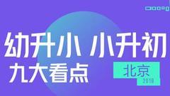 盘点:2018北京义务教育政策九大看点