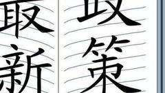 """2018入学政策发布:东城通州今年起实施""""六年一学位"""""""