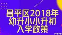 北京市昌平区2018年义务教育阶段入学政策公布