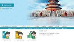 2018北京义务教育入学服务平台今天开通