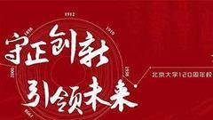 清华校长给北大生日送祝福:两校文化互融互通