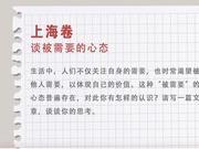 专家点评2018年上海高考作文题目