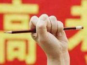 北京高考作文二选一:新时代新青年/绿水青山图