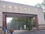 中国科学技术大学2018年本科招生章程