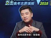 名师张雪峰:志愿填报要避坑 地域选择最重要