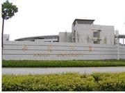 安徽大学2018年本科招生章程