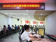 北京2018高考阅卷进度已过半 满分作文已出炉