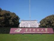 2018湖北省大学创新能力排行榜:华科第一