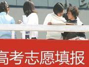 2018年山西省高考志愿填报6月26日开始