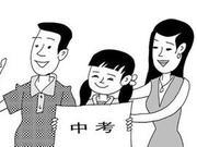 武汉中考分数线出炉 创8年来历史最低