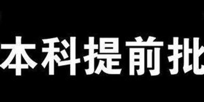 四川本科提前批国家专项计划未完成征集志愿