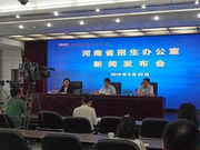 河南2018高考录取考生78万 比去年增加5.7万人