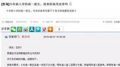 网友爆料:9省市或将推迟启动新高考改革