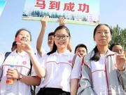 安徽省极速1分排列3—极速快三厅:原定于2018年的高考改革暂不启动