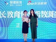 中国家长教育焦虑报告发布:家长综合焦虑指数达67点