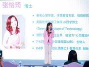 张怡筠:抗焦虑大法三步曲 打破中国家长教育焦虑