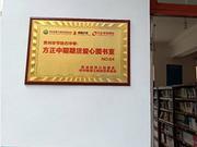 """行方正 """"益""""致远 助力乡村学校学生阅读"""