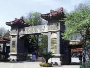 南京师范大学2019年硕士研究生招生章程