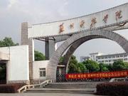 苏州科技大学2019年硕士研究生招生简章