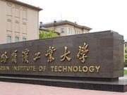哈尔滨工业大学会计硕士(MPAcc)招生简章