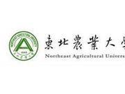 东北农业大学2019年硕士研究生招生简章