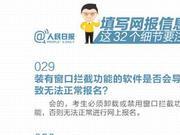 2019研招统考网报今天开始 关注11个注意事项5个问题